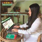 कृषि विकास बैंकमा अनलाईनबाटै शुन्य पैसामै बैंक खाता